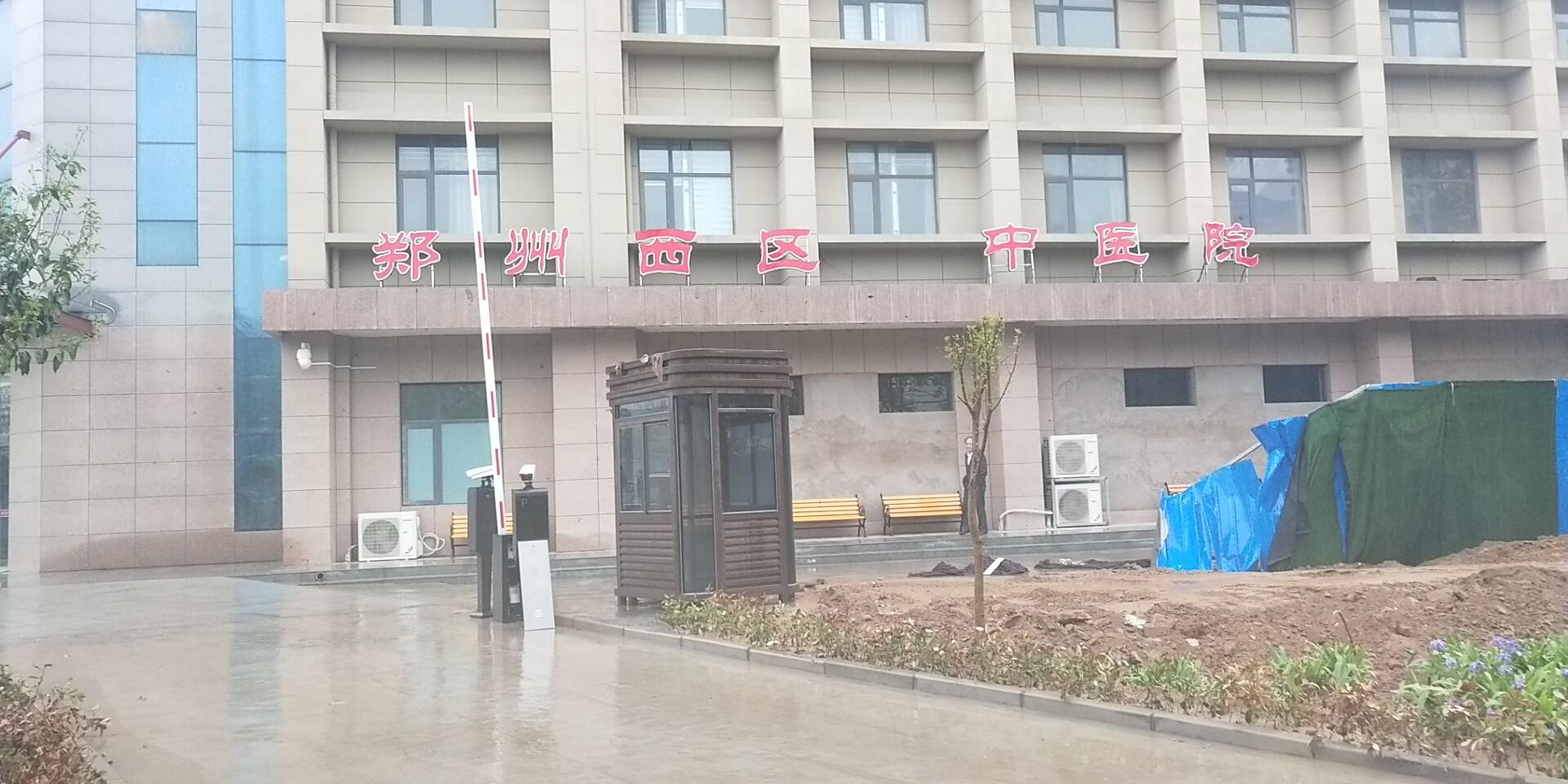 郑州西区中医院